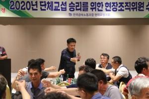 현장 조직위원 수련회 6월29일(월) 단결의 시간~